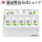 ぽん酢 醤油 14ヶ入 (200ml) 鎌田醤油 調味料 ギフト すだち ゆず ゆこう 果汁 カマダ