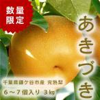 千葉県 鎌ケ谷 梨 かまたんのふるさと梨 完熟梨 あきづき 3kg(6〜7個)