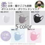 マスク ポリウレタン 10枚セット 選べる5カラー 洗える 布 花粉対策 小顔効果 男女兼用 ウィルス対策 UV 飛沫防止 花粉対策 立体 防塵 おしゃれ 大人用