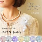 Yahoo!コサージュ 髪飾り の店 鎌倉工芸コサージュ フォーマルつぼみさがりフォーマルコサージュ
