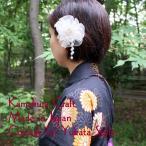 成人式 髪飾り 和装 振袖 袴 着物 前撮り 卒業式 日本製 オーガンジー パール 日本語 送料無料 ホワイト 白 パープル 紫 ピンク 安全ピン クリップ