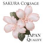 ショッピングコサージュ コサージュ 入学式/コサージュフォーマル/桜のコサージュ
