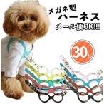 犬のハーネス (メール便可)メガネ型ハーネス