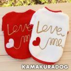 【犬の服】Love me ボアトップス