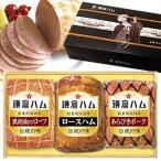 伝統の味[KD-103] 鎌倉ハム ギフト お歳暮 3種 セット 御歳暮 詰合せ 老舗 送料無料