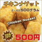 国産チキン・ナゲット[冷凍便]。500グラムでお弁当に最適
