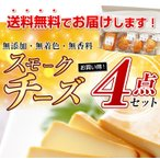 一番人気 スモークチーズ4点セット お好きなチーズを選べます おつまみ 詰め合わせ