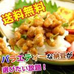 8種の納豆が選べるバラエティー国産納豆セット