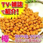 梅味のドライ納豆 うめんて60g  (納豆菓子)