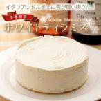 ホワイトティラミス ケーキ お取り寄せ 誕生日 バースデーケーキ 誕生日ケーキ 誕生日プレゼント 女性 宅配 ギフト 贈り物