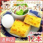 フレンチトースト 4本入を3パック 朝食 おやつ デザート スイーツ 自分へのごほうび 惣菜パン 冷凍 送料込み