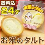お米のタルト 6ヶ入×4パック 計24ヶ 学校給食 デザート 給食