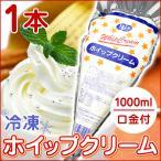 冷凍 ホイップクリーム 1000ml 1L VPS 冷凍ホイップ フローズンホイップ 業務用 スカーホイップ 同等品