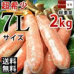 超特大 7Lサイズ かにしゃぶ カニしゃぶ 蟹しゃぶ カニ 蟹 ポーション ズワイガニ しゃぶしゃぶ 総重量500g(内容量400g)を4パック、合計総重量2kg