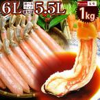 カニ 特大 6Lサイズ かにしゃぶ カニしゃぶ 蟹しゃぶ 蟹 ポーション ズワイガニ しゃぶしゃぶ 総重量500g(内容量400g)を2パック、合計総重量1kg