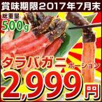 タラバガニ ポーション かにしゃぶ用 (総重量500g/賞味量400g) 訳あり品 たらば蟹 カニしゃぶ 生冷凍