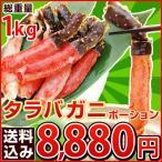 タラバカニしゃぶ タラバガニ タラバ蟹 カニ 蟹 訳あり かにしゃぶ カニしゃぶ 蟹しゃぶ ポーション むき身 総重量500g(賞味量400g)を2パック