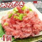 ねぎとろ ネギトロ 業務用 マグロ ネギトロ丼 手巻き寿司 冷凍 1.2kg (300gを4P)