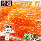 いくら 醤油漬け 北海道 イクラしょうゆ漬け イクラの醤油漬け いくら醤油漬け 甘口 特選品 200g プレゼント