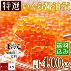 いくら 醤油漬け 北海道 イクラしょうゆ漬け イクラの醤油漬け いくら醤油漬け 甘口 特選品 200gを2箱 計400g