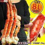 カニ タラバガニ 脚 特大 7Lサイズ ボイル たらば蟹 アラスカ産たらばがに足 氷膜を含まずに1肩で約1.2kg(解凍前) かに 蟹 タラバ タラバ蟹