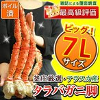 タラバガニ 脚 特大 7Lサイズ ボイル たらば蟹 アラスカ産たらばがに足(当店は氷膜を含まずに1肩で約1.2kg)かに カニ 蟹 タラバ たらば タラバ蟹