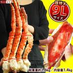 カニ タラバガニ 脚 超特大 9Lサイズ ボイル たらば蟹 アラスカ産たらばがに足(当店は氷膜を含まずに1肩で約1.4kg)かに 蟹 タラバ タラバ蟹