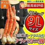 タラバガニ 脚 超特大 9Lサイズ ボイル たらば蟹 アラスカ産たらばがに足(当店は氷膜を含まずに1肩で約1.4kg)かに カニ 蟹 タラバ たらば タラバ蟹