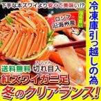 紅ズワイガニ 紅ずわい蟹 ボイル 1kg 足 スリット入 冷凍 ボイル 関節が折れやすくなっております