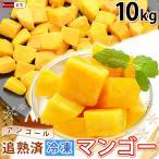 ポイント2倍 マンゴー 冷凍マンゴー 業務用 カット済み 完熟マンゴー 冷凍フルーツ 500gを20袋 計10kg 大量 まとめ買い
