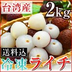 ライチ 冷凍ライチ 台湾産 冷凍フルーツ 業務用 送料込み 500gを4袋 計2kg