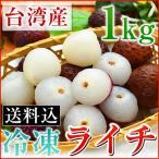 ライチ 冷凍ライチ 台湾産 冷凍フルーツ 業務用 送料込み 500gを2袋 計1kg