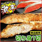 鮭 サケ 紅鮭 べにさけ 切り身 パック 塩引き鮭 冷凍 激辛 辛口 1切 70g 単品販売