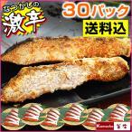 超塩分とりすぎセット 激辛 鮭 サケ 紅鮭 切り身 30パック 大辛 しょっぱい 冷凍 【尾に近い部分も3から6切入ります】