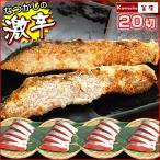 塩分とりすぎセット 激辛 鮭 サケ 紅鮭 切り身 20パック 大辛 しょっぱい 冷凍 【尾に近い部分も2から4切入ります】