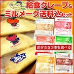 給食クレープアイス4種(チーズクリーム、いちご、みかん、ブルーベリーを各5枚・計20枚入)&&3種が選べるミルメーク