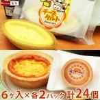 給食チーズタルト (6ヶ入×2パック・計12ヶ)& 焼きプリンタルト (6ヶ入×2パック・計12ヶ)セット