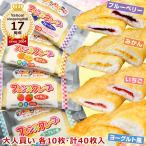 大人買い専用・学校給食クレープアイス4種送料込みセット(チーズクリーム、いちご、みかん、ブルーベリー味を各10枚・計40枚入)