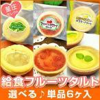 学校給食フルーツタルト(単品販売 各6ヶ入)瀬戸内産レモンカスタードタルト、ストロベリーカスタードタルト、洋梨タルトから選べます