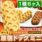 原宿ドッグミニ(単品販売・各6ヶ入)チーズドッグ、メープルカスタード、ココアバナナから選べます