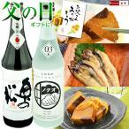 父の日 プレゼント ギフト お酒 日本酒 焼酎 から1種
