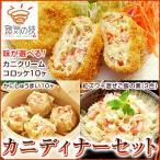 カニディナーセット(選べるカニクリームコロッケ10個、紅ズワイガニ混ぜ込みご飯の素1袋、本格かにしゅうまい10ヶ)