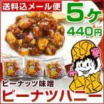 富士正食品 給食 ピーナツハニー ピーナッツみそ ピーナツ味噌 フジショウ みそピーナッツハニー ピーナッツ味噌 小袋 ピーナツみそ みそピー 味噌ピー 5ヶ