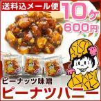 富士正食品 給食 ピーナツハニー ピーナッツみそ ピーナツ味噌 フジショウ みそピーナッツハニー ピーナッツ味噌 小袋 ピーナツみそ 10ヶ