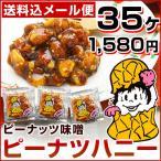 富士正食品 給食 ピーナツハニー ピーナッツみそ ピーナツ味噌 フジショウ みそピーナッツハニー ピーナッツ味噌 小袋 ピーナツみそ 35ヶ