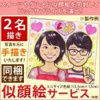 kamasho_nigaoe-721002-211