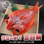 金目鲷 - 熱海釜鶴/伊豆の釣り金目鯛干物 (1枚)