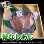 熱海釜鶴/骨なしあじ干物 (1枚)