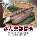 熱海釜鶴 / さんま艶開き(1枚)