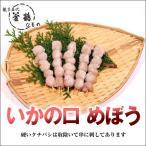 いかの口/めぼう(5本)国産 無添加 熱海 釜鶴 ひもの